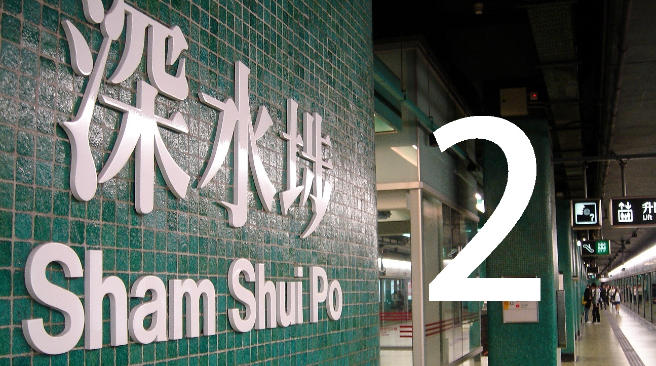 Sham Shui Po 2
